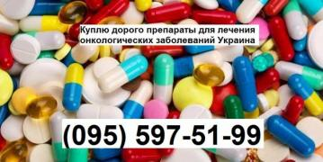 Buy drugs for treatment of cancer in Ukraine
