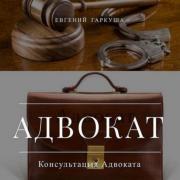 Lawyer for disputes with banks Kiev