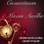 Love Love Spell on a Man Kiev. Opponent Lapel