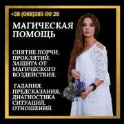 Магическая помощь в Киеве. Гадание