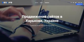 SeoLife - Promotion of web sites in Kharkov