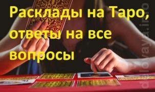 Ворожіння на картах Таро Дистанційно. Ворожка Київ